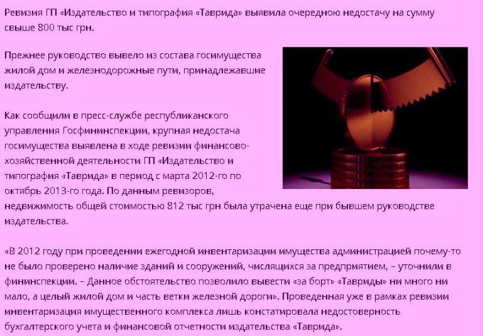Как российский аферист грабил украинское предприятие и незаконно эксплуатировал рабочих (видео)