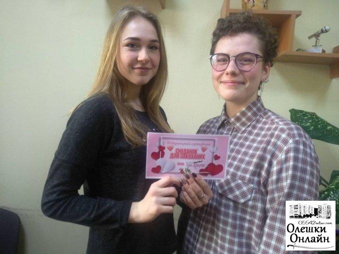Молодіжна рада міста Олешки оголосила переможців конкурсу до Дня закоханих