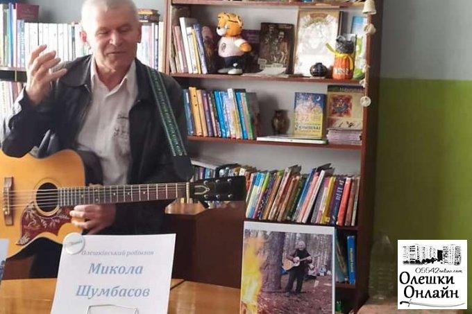 Зірковий час в Олешківській міській бібліотеці №3 ім. К.Г. Кудієвського