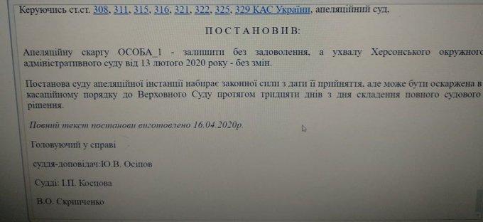 Истинные причины очередного обострения у Олешковского борца с коррупцией