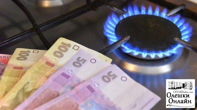 До уваги споживачів природного газу