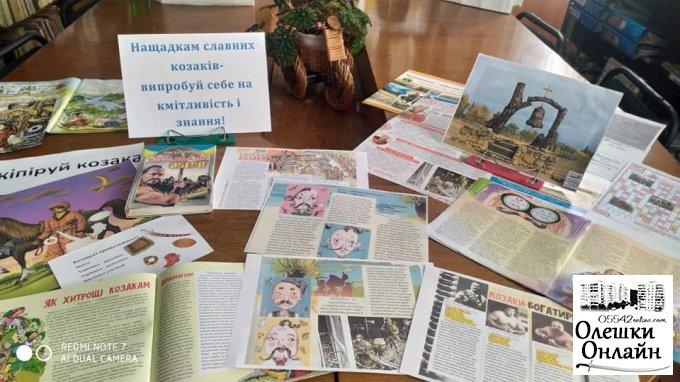 День справжніх козаків в Олешківській міській бібліотеці №3