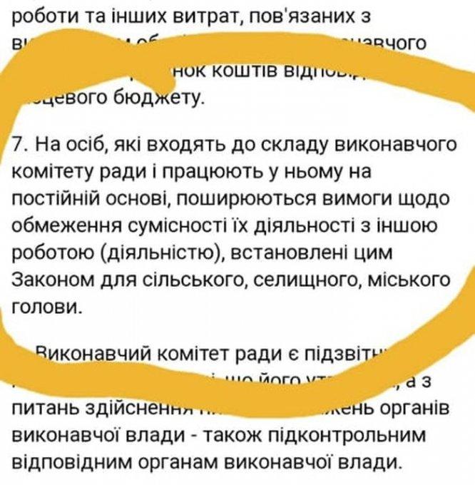 Гасаненко незаконно занимает должность в Олешках