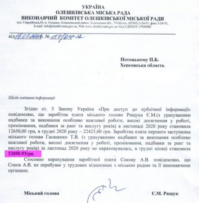 Во сколько Олешковской ОТГ в месяц обходится зам Рищука