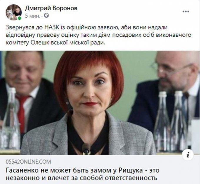Дмитро Воронов звернувся до НАЗК