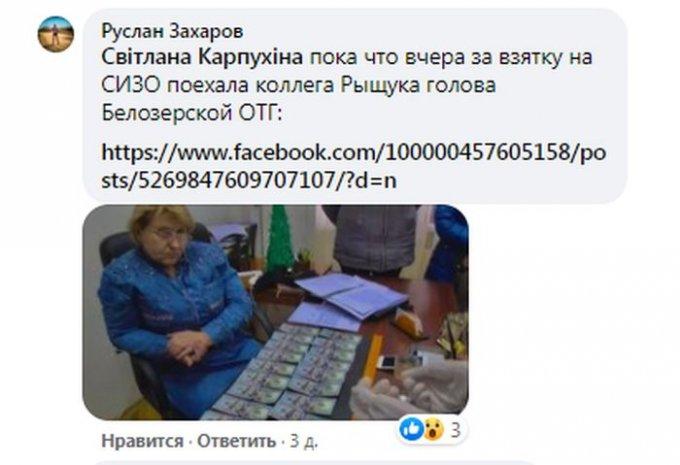 Жители Олешек в соцсетях активно обсуждают ''высокие достижения'' Рищука