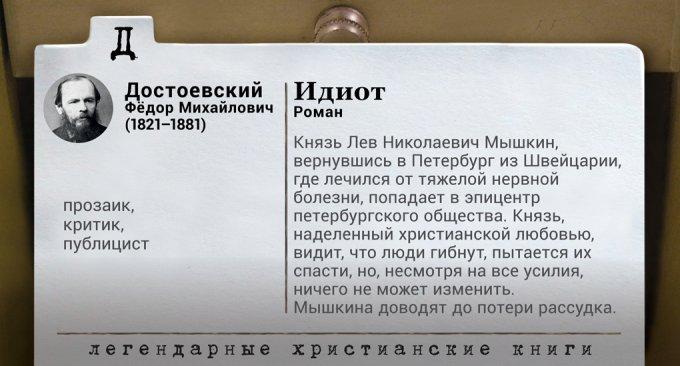 Знаменитый роман Достоевского похоже писали с головы Олешковской ОТГ