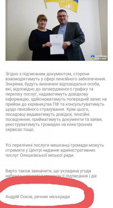 На Сайте Олешковской ОТГ публикуют недостоверную информацию