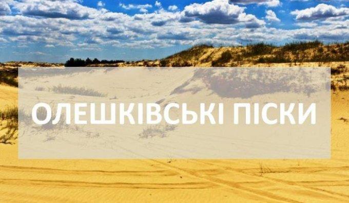Національний природний парк ''Олешківські піски'' святкує 11-річчя