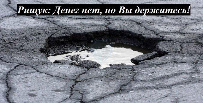 Почему в Олешках нет денег на ремонт дорог?