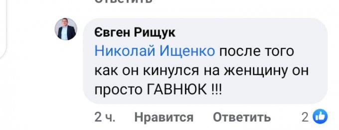 Реакция олешковцев на смешные публикации мэрии