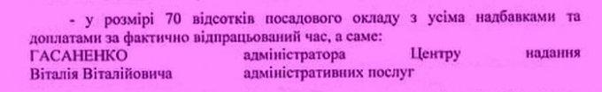 Как Рищук и Гасаненко в Олешках премии делят