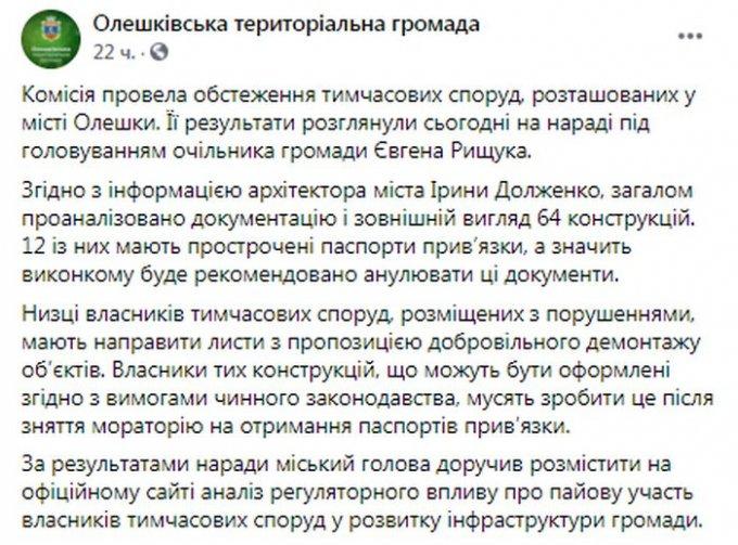 Голова Олешек в очередной раз насмешил всех своей безграмотностью угрожая предпринимателям