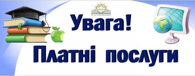 Платные услуги в олешковском ЦПМСД