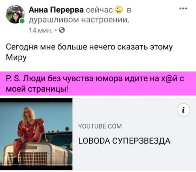 Директор коммунального предприятия в Олешках всех послала на три буквы