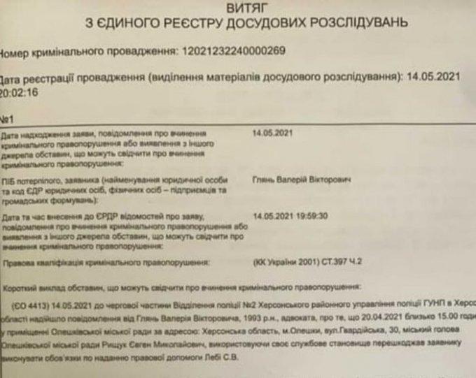 В отношении незаконных действий головы Олешковской ОТГ возбуждено уголовное дело