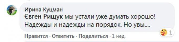 Олешковцы про реставрацию памятника трактору