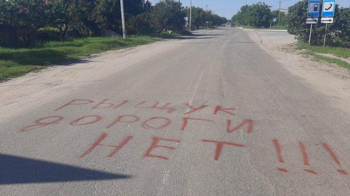 Жители Олешек пишут послания на дорогах (фото)