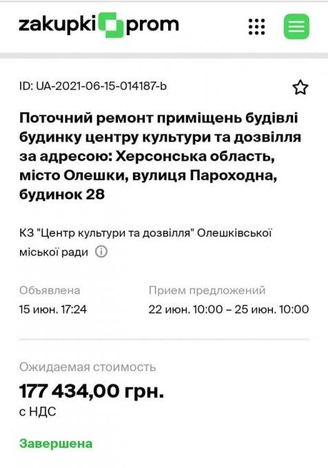 Очередная махинация с тендерами в Олешковской ОТГ