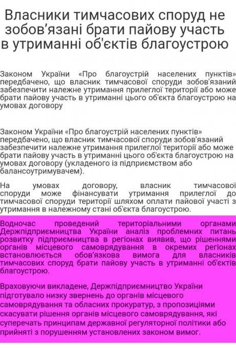 Информация для владельцев МАФов в Олешках