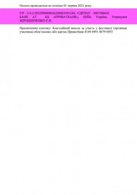 6 июня в Олешках тоже работали по схеме ''добровольных взносов''