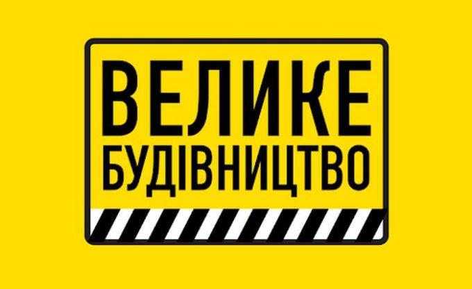 Біля села Кринки розпочато ремонт дороги