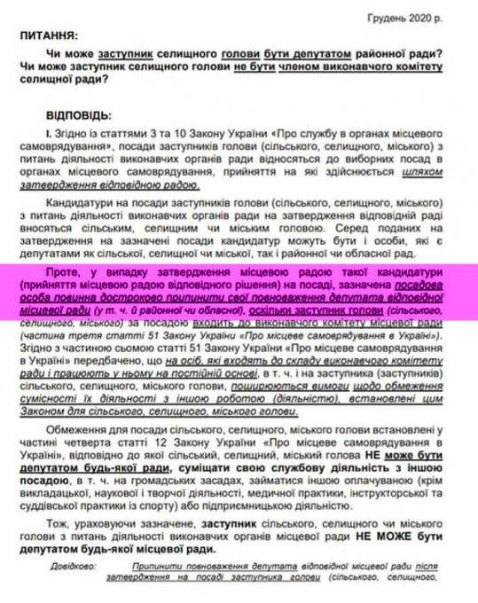 Верховная Рада не в Киеве, а в Олешках
