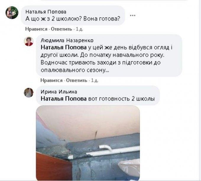 Кто и как готовит школы к учебному году в Олешковской ОТГ
