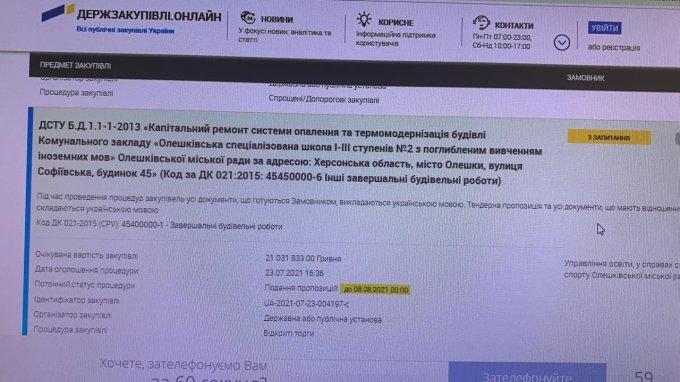Ремонт в Олешковской школе обойдется в 21 млн. грн.