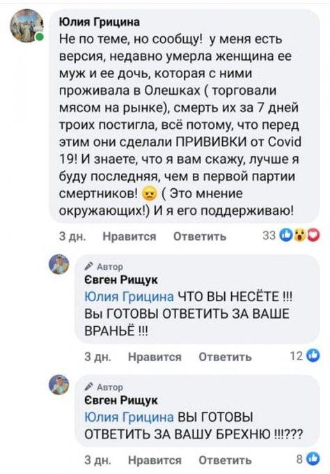 Мэр Олешек оскарбляет людей, угрожает ответственностью и судами за комментарии в социальных сетях