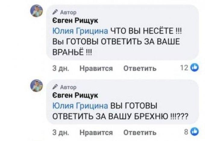 В Олешках на мать одиночку с особым ребёнком составлен протокол за комментарий в соцсетях