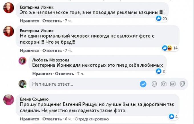 Ради денег, в Олешках рекламируют вакцинацию на похоронах