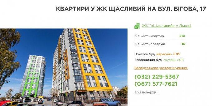 Учитесь жить на одну зарплату или как Гасаненко покупала квартиру во львовской новостройке