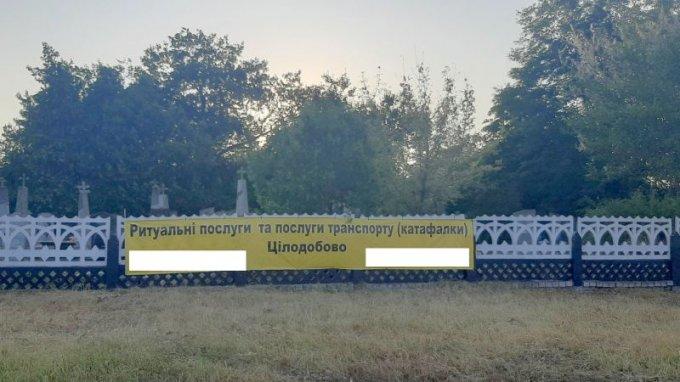 Вся суть ''наведённого порядка'' на олешковских кладбищах в одном фото