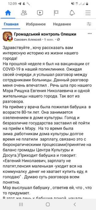 Фальшивые истории для впечатлительных жителей Олешек