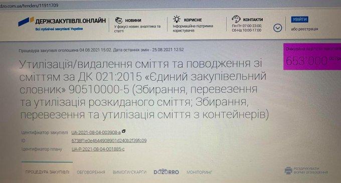 Во сколько жителям Олешек обойдётся очередная ''реформа'' Рыщука