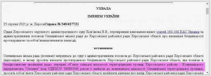 В Херсонском окружном административном суде посмеялись над Олешковским городским советом