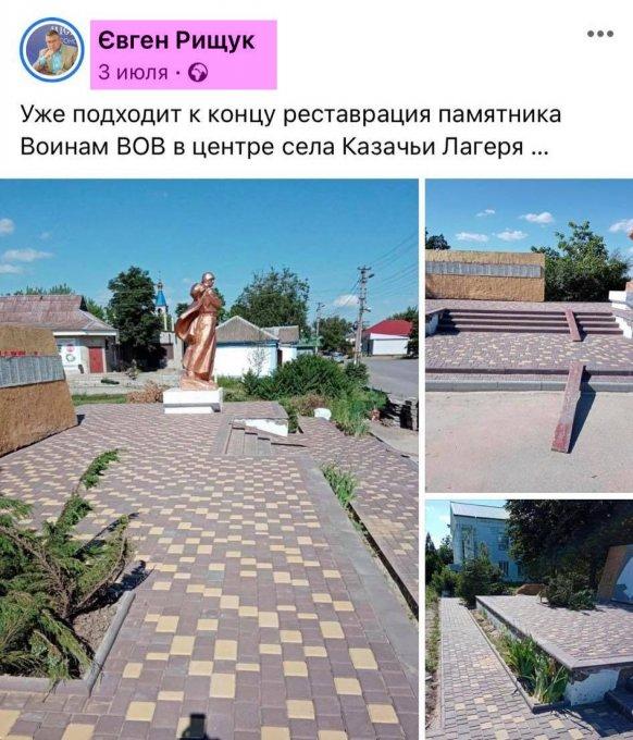 Как Рыщук пытается присвоить 340 тысяч на тротуарной плитке