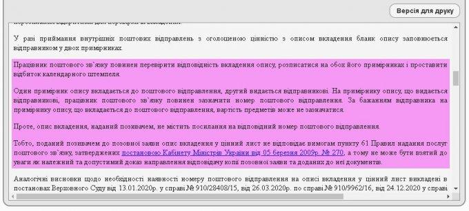 Приключения Рыщука в судах по поводу имущества КП ''Олешки''