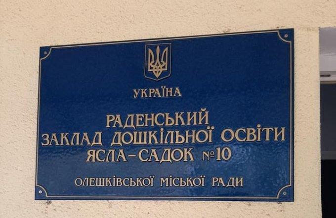 Как Гасаненко врала депутатам на сессии в Олешках (видео)